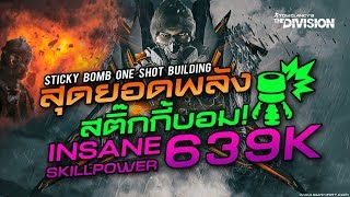 Tom Clancy The Division 1.7.1 - Insane Skillpower 639k Sticky Bomb Oneshot!!! Building