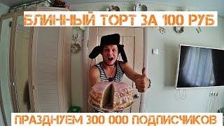 БЛИННЫЙ БОМЖ ТОРТ ЗА 100 РУБЛЕЙ ПРАЗДНУЕМ 300 000 ПОДПИСЧИКОВ РЕЦЕПТ БЛИННОГО ТОРТА