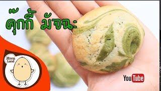 🔴คุ๊กกี้ มัจฉะ เนย หอม อร่อย Cookies Matcha By Minna