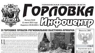 """Горловская городская газета """"Горловка Инфоцентр"""""""