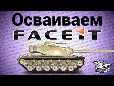 Стрим - Осваиваем FACEIT.com