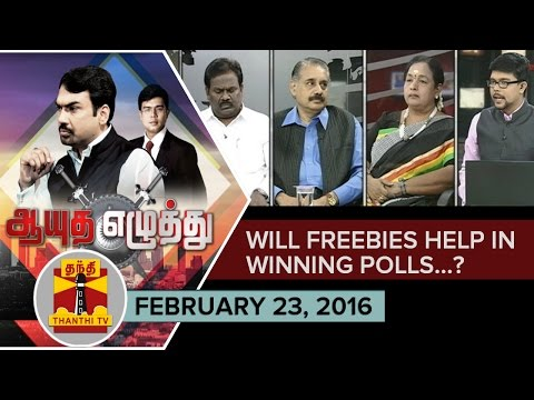 Ayutha-Ezhuthu--Will-Freebies-help-in-Winning-Polls-23-02-2016-24-02-2016