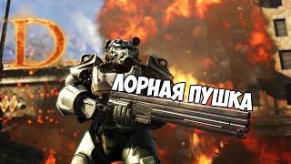 Fallout 4 M2045 револьвер винтовка►МОД