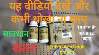 Maha shikar vati - (Increase height faster naturally) Benefits,Side Effects,Dosage,review,reality?