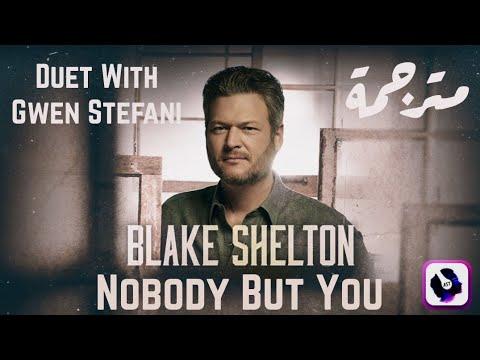 Blake Shelton - Nobody but you (Duet With Gwen Stefani) | Lyrics Video | مترجمة