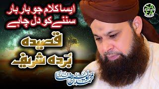 Super Hit Kalaam - Owais Raza Qadri - Qaseeda Burda Shareef - Safa Islamic