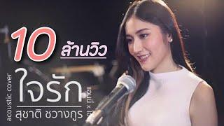 ใจรัก - สุชาติ ชวางกูร | Acoustic Cover By แอนนี่ x โอ๊ต
