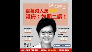香港百萬人反「送中」 特首:周三照常二讀!(公共電視 - 有話好說)