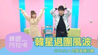 南韓BIGBANG勝利退演藝圈、鄭俊英風波|韓國阿拉唷20190314