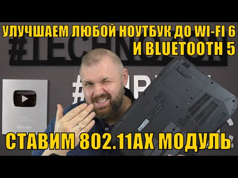УЛУЧШАЕМ ЛЮБОЙ НОУТБУК ДО WI-FI 6 И BLUETOOTH 5 СВОИМИ РУКАМИ. 802.11AX МОДУЛЬ КРОМЕ LENOVO И HP!