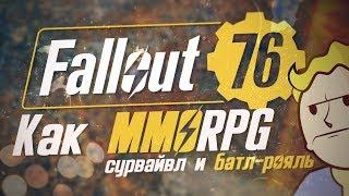 Fallout 76 как MMORPG, Сурвайвл и Батл-рояль