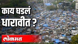 काय घडलं धारावीत? How Corona cases in Dharavi are under control? Atul Kulkarni