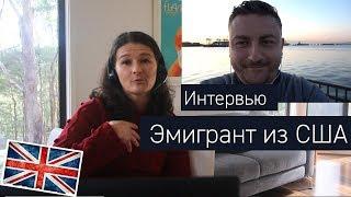 Интервью: Андрей Эмигрант из США// Почему переехал и чем занимается ...