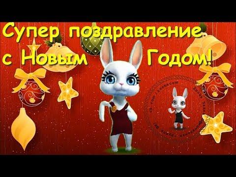 Zoobe Зайка С Новым годом! Лучшее поздравление от Зайки!
