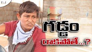 Gaddam rakapothe | my village show comedy