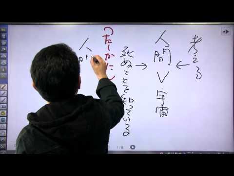 """受験国語の""""コナンドラム"""" Q4 人間は考える葦である"""