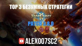 TOP 3 безумных стратегий StarCraft 2: Legacy of the Void Patch 3.8.0