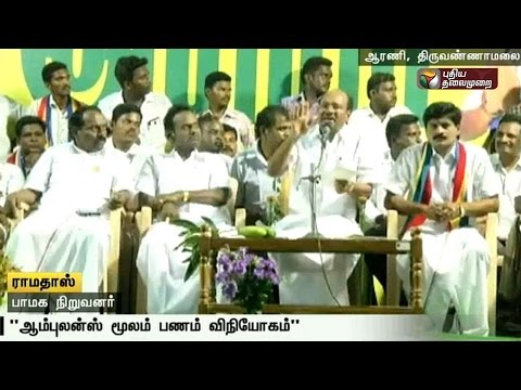 Government-officials-are-favouring-the-ruling-ADMK-Ramadoss