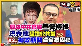 台灣間諜在中國有幾百個?