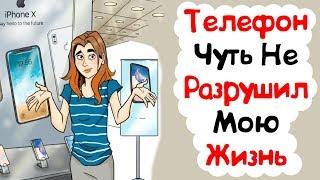 Телефон Чуть Не Разрушил Мою Жизнь (анимация)