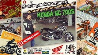 Мой Первый Мотоцикл или что Купить Новичку?! обзор HONDA NC700S