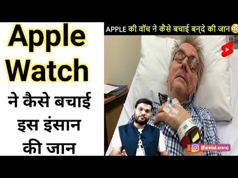 Apple Watch ने कैसे बचाई इस इंसान की जान || A2 Motivation || Arvind Arora