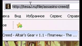 Assassin's creed Altair's gears mod часть 1