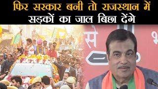 राजस्थान को हमने दिये कई बड़े तोहफे, फिर से साथ दे दीजियेः नितिन गडकरी