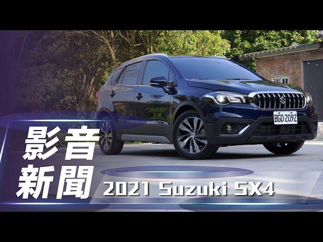 【影音新聞】2021 Suzuki SX4|ACC & RBS導入 跨界休旅再出擊【7Car小七車觀點】