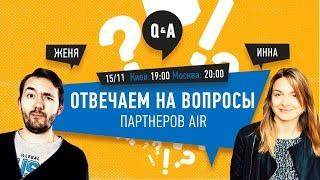 🎯 Как быстро получить ответ на обращение? Q&A от AIR (15.11.17) 🎯