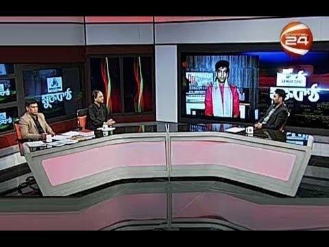 মুক্তকন্ঠ | Muktokontho | 21 February 2020
