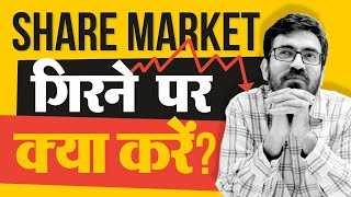 सभी Shares गिर क्यूँ रहे हैं ?  What to do in Stock Market correction 2019 | Hindi