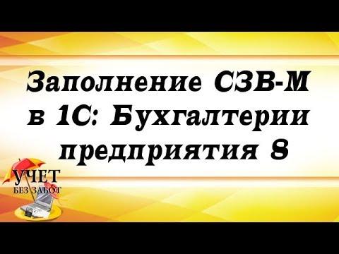 Заполнение СЗВ-М в 1С: Бухгалтерии предприятия 8