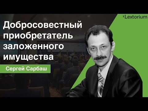 Заложенное имущество и добросовестный приобретатель || Сергей Сарбаш и Андрей Егоров — Лексториум