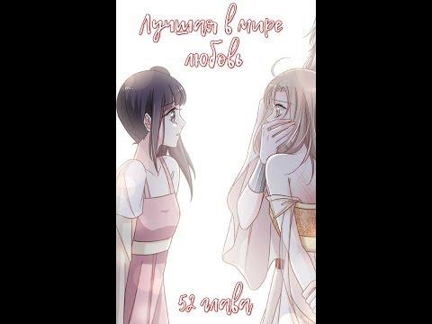"""Озвучка манги """"Лучшая в мире любовь"""" 52 глава"""