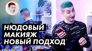 Ярко-розовый НЮД МАКИЯЖ / Луи Вагон