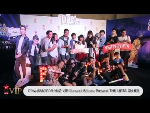 ภาพบรรยากาศ HitZ VIP Concert Bifesta Presents LIPTA ON ICE