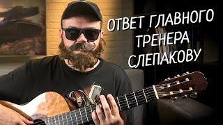 Ответ главного тренера Слепакову от Студия Грек [Олé-Олé-Олé!]