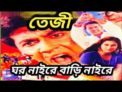 Ghor Naire Bari Naire Taka Naire | Teji Manna  | ঘর নাইরে বাড়ি নাইরে টাকা নাইরে | তেজী মান্না দিলদার
