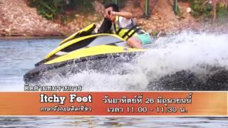Itchy Feet ภาษาอังกฤษติดเที่ยว - Kanchanaburi