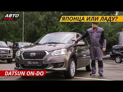 Стоит ли переплачивать за бренд? Datsun on-DO или Lada Granta?