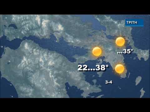 Ο καιρός με την Πάττυ Σπηλιωτοπούλου – «Πέφτει σταδιακά η θερμοκρασία» | 01/09/20 | ΕΡΤ