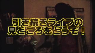 11月22日企画ライブCM④ファンタスティックプラネッツ編