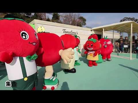 【2019年3月2日】新アトラクションオープンイベント「トマトキャラスーパー グリーティング」