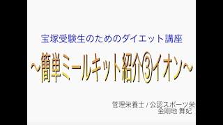 宝塚受験⽣のダイエット講座〜簡単ミールキット紹介③ イオン〜のサムネイル画像