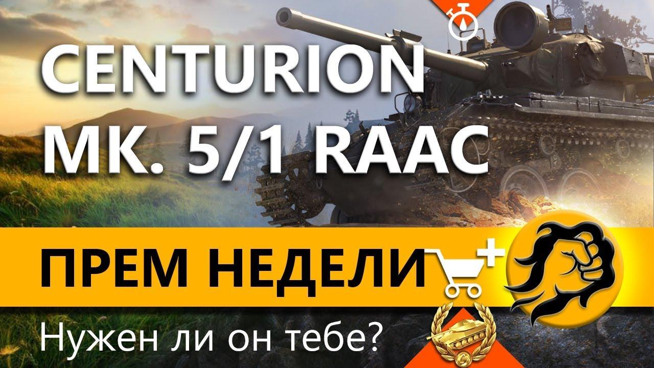 CENTURION MK. 5/1 RAAC - Нужен ли он тебе?