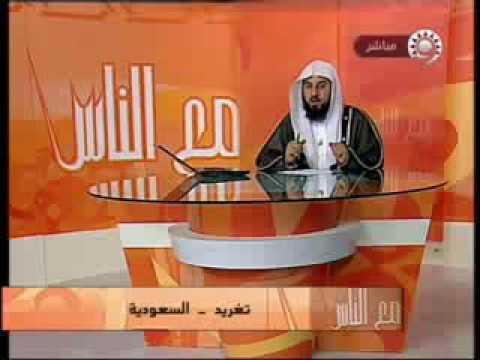 ماذا قال الشيخ محمد العريفي لبنت تحب شاب ومتعلقة فيه