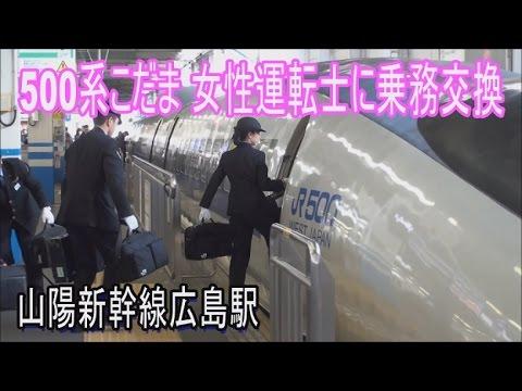 【走行動画】広島駅で女性運転士に乗務交換 こだま730号