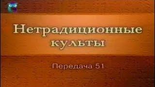 Культы и секты # 51. Оккультизм и мистика: Теософское общество
