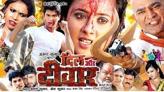 Dil Aur Diwar || दिल और दिवार || Bhojpuri   - YouTube